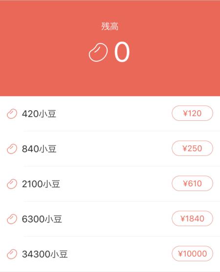 ラジオ配信アプリ ピカピカ 小豆