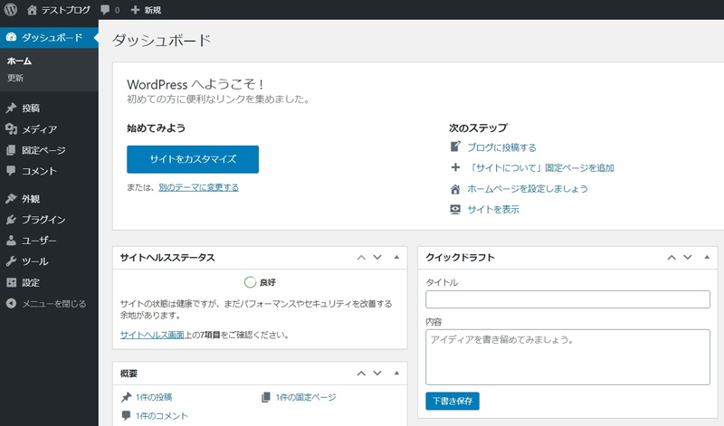 まとめサイト エックスサーバー WordPressをインストール