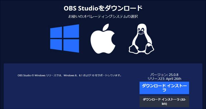 OBSの使い方 ゲーム配信の設定