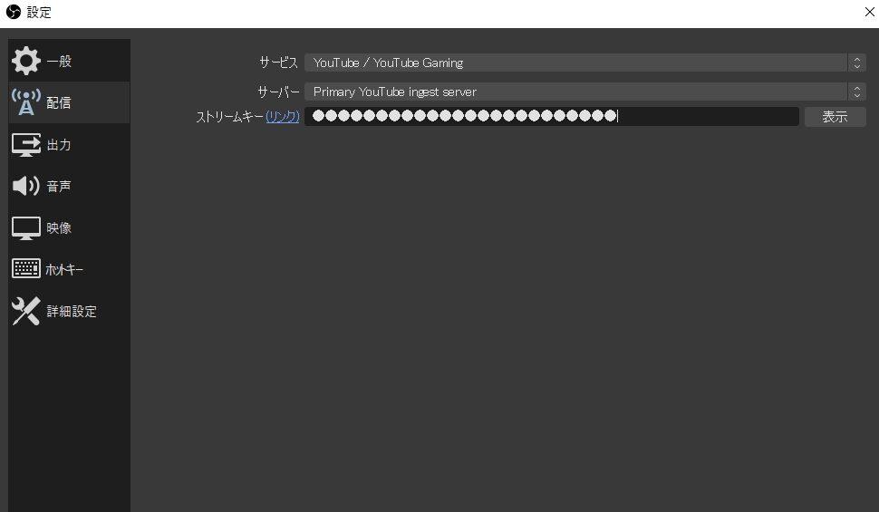 OBSの使い方 ゲーム配信の設定 ストリームキー