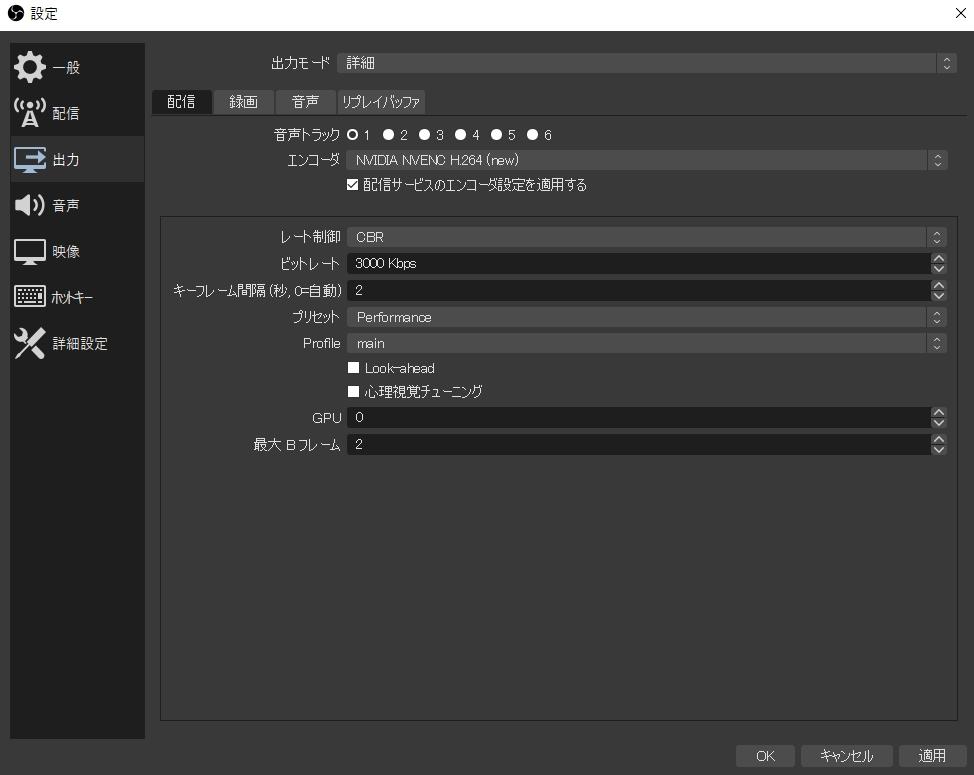 OBSの使い方 ゲーム配信の設定 画質 ビットレート