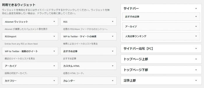 まとめサイトの作り方 ワードプレス カスタマイズ