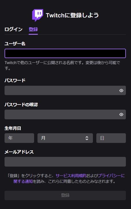 Twitch 登録方法