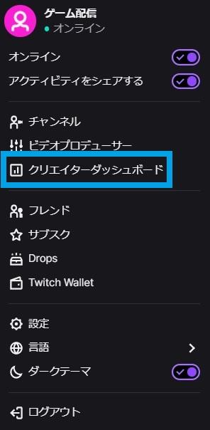 Twitch 配信設定方法