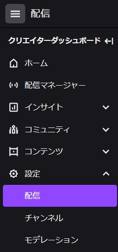 Twitch アーカイブの残し方