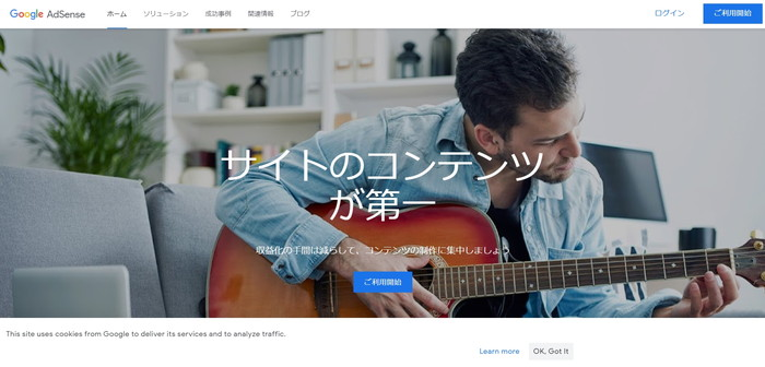 オススメクリック報酬型広告 Google AdSense