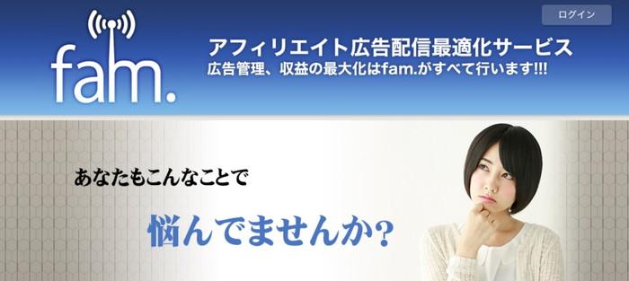 オススメクリック報酬型広告 fam.