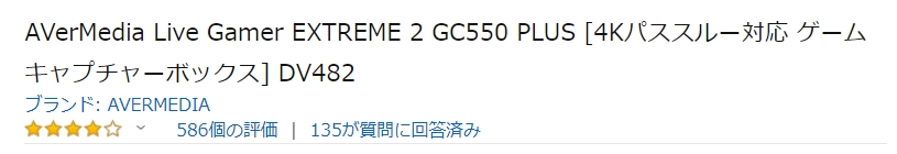GC550 PLUS キャプチャーボード レビュー