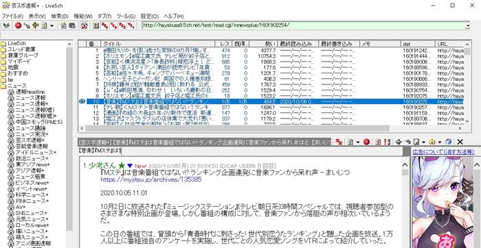 日本 テレビ 実況 5ch