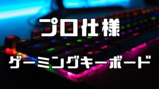 青軸・赤軸・銀軸・茶軸の違い オススメのゲーミングキーボード